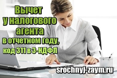 Фото Вычет у налогового агента в отчетном году, код 311 в 3-НДФЛ, что писать