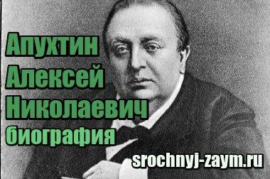 Миниатюра Апухтин Алексей Николаевич – биография