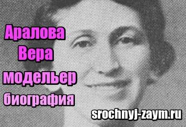 Миниатюра Аралова Вера Ипполитовна, модельер – биография, личная жизнь