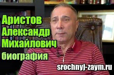 Фото Аристов Александр Михайлович, Челябинск – биография