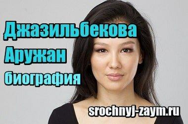Изображение Аружан Джазильбекова – биография