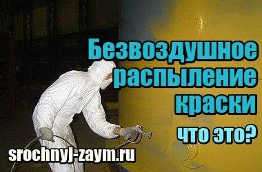 МИниатюра Безвоздушное распыление краски – что это