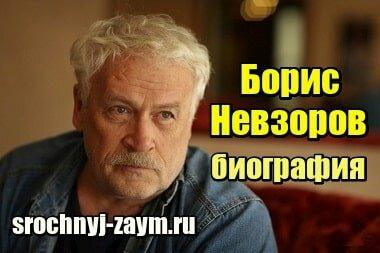 Миниатюра Борис Невзоров – биография, личная жизнь, семья, дети