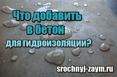 Фотография Что добавить в бетон для гидроизоляции, водонепроницаемости