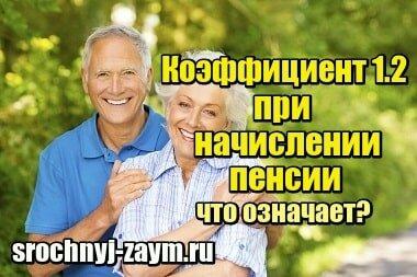 Миниатюра Что означает коэффициент 1.2 при начислении пенсии
