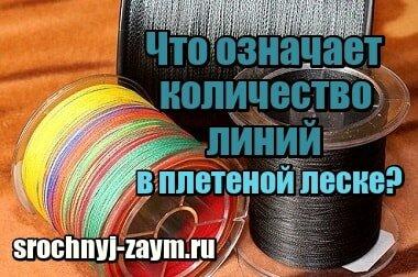 Изображение Что означает количество линий в плетеной леске