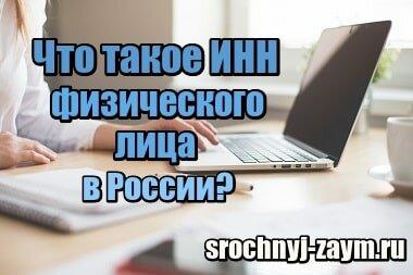 Миниатюра Что такое ИНН физического лица в России, где его взять и для чего он нужен