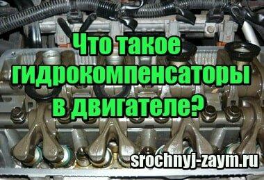 Фото Что такое гидрокомпенсаторы в двигателе