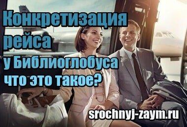 Фотография Что такое конкретизация рейса у Библиоглобуса