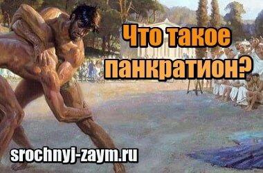 Миниатюра Что такое панкратион – спорт в Древней Греции
