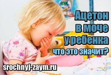 Фото Что значит ацетон в моче у ребенка
