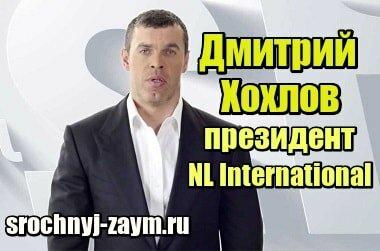 Фотография Дмитрий Хохлов – президент NL International – биография