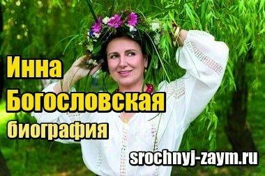Изображение Инна Богословская – биография