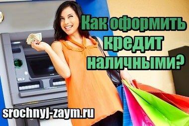 Фото Как оформить кредит наличными