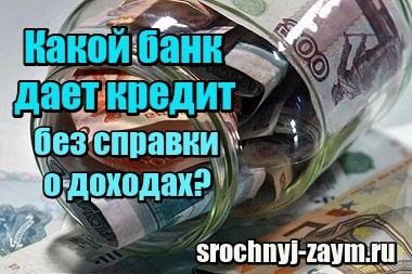 Фотография Какой банк дает кредит без справки о доходах и поручителей