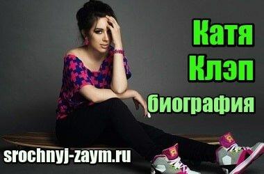 Картинка Катя Клэп – биография