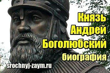 Миниатюра Князь Андрей Боголюбский – краткая биография