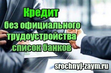 Миниатюра Кредит без официального трудоустройства – список банков
