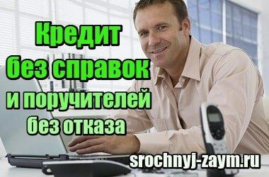 онлайн кредитная карта с плохой кредитной историей rsb24.ru