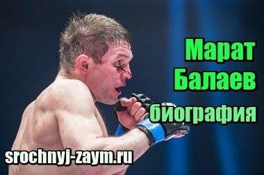 Картинка Марат Балаев – биография, за что сидел