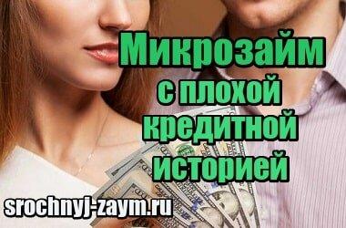 Миниатюра Микрозайм с плохой кредитной историей и открытыми просрочками
