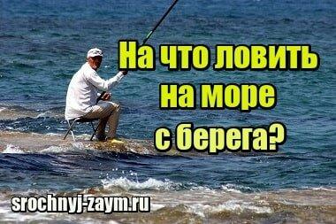 Фото На что ловить на море с берега