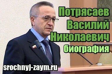 Картинка Потрясаев Василий Николаевич, Белгород – биография, дети
