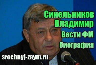 Фото Синельников Владимир – Вести ФМ – биография