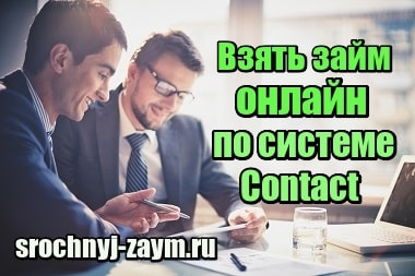 Картинка Взять займ онлайн по системе Contact