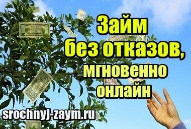 как получить кредит банкротам физическим лицам