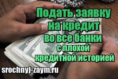 деньги в кредит на карту срочно без проверки с плохой кредитной историей