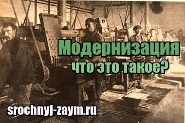 Фотография Что такое модернизация, каковы особенности российской модернизации