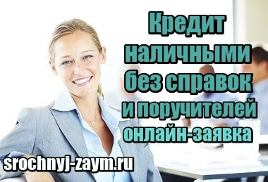 Фотография Кредит наличными без справок и поручителей онлайн заявка без отказа