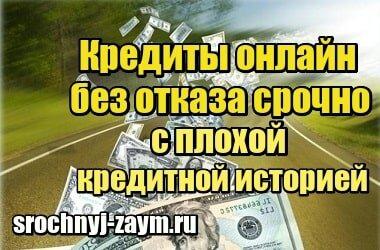 Фото Кредиты онлайн без отказа срочно с плохой кредитной историей