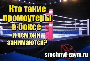 Картинка Кто такие промоутеры в боксе и чем они занимаются
