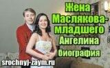 Фотография Жена Маслякова младшего – Ангелина – биография, фото
