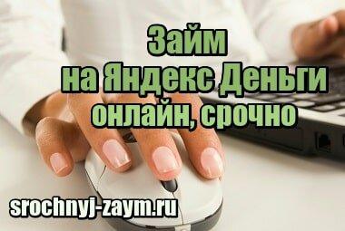 Фото Займ на Яндекс Деньги онлайн срочно