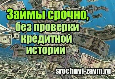 Изображение Займы срочно, без проверки кредитной истории