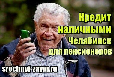 Изображение Кредит наличными Челябинск - для пенсионеров