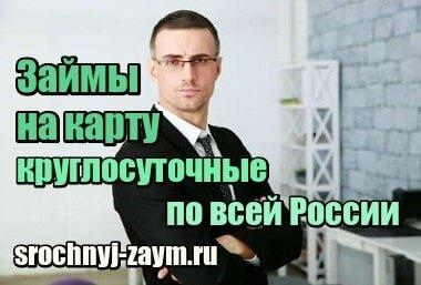 Фотография Круглосуточные займы на карту по всей России