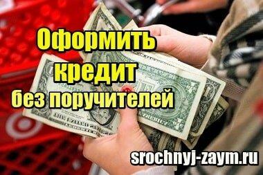 Картинка Оформить кредит без поручителей