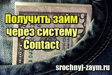 МИниатюра Получить займ через систему Contact