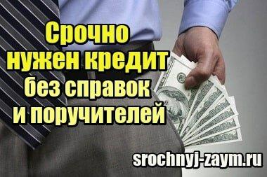 кредиты до 100000 без справок и поручителей без отказа