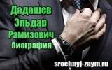 Фото Дадашев Эльдар Рамизович – Крокус – биография, фото