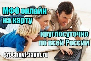 Фотография МФО онлайн на карту круглосуточно по всей России
