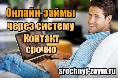 Изображение Онлайн-займы через систему Контакт срочно