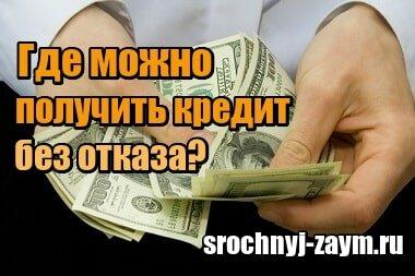 Миниатюра Где можно получить кредит без отказа
