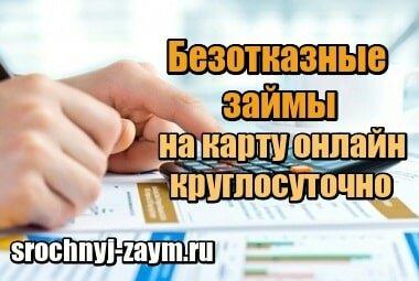 Фото Безотказные займы на карту онлайн круглосуточно