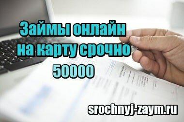 Картинка Займы онлайн на карту срочно с плохой кредитной историей 50000
