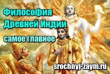 Миниатюра Философия Древней Индии – кратко, самое главное